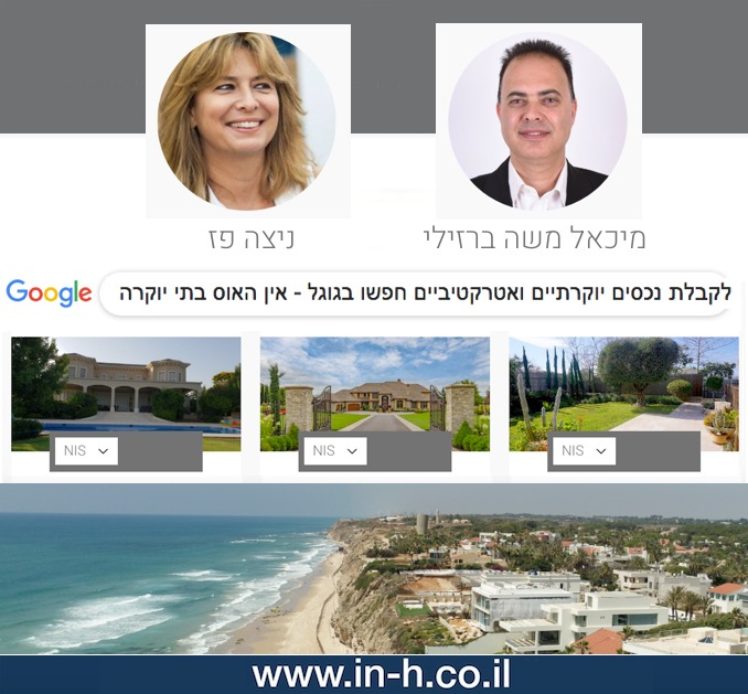 מיכאל ברזילי-ניצה פז IN-HOUSE LUXURY