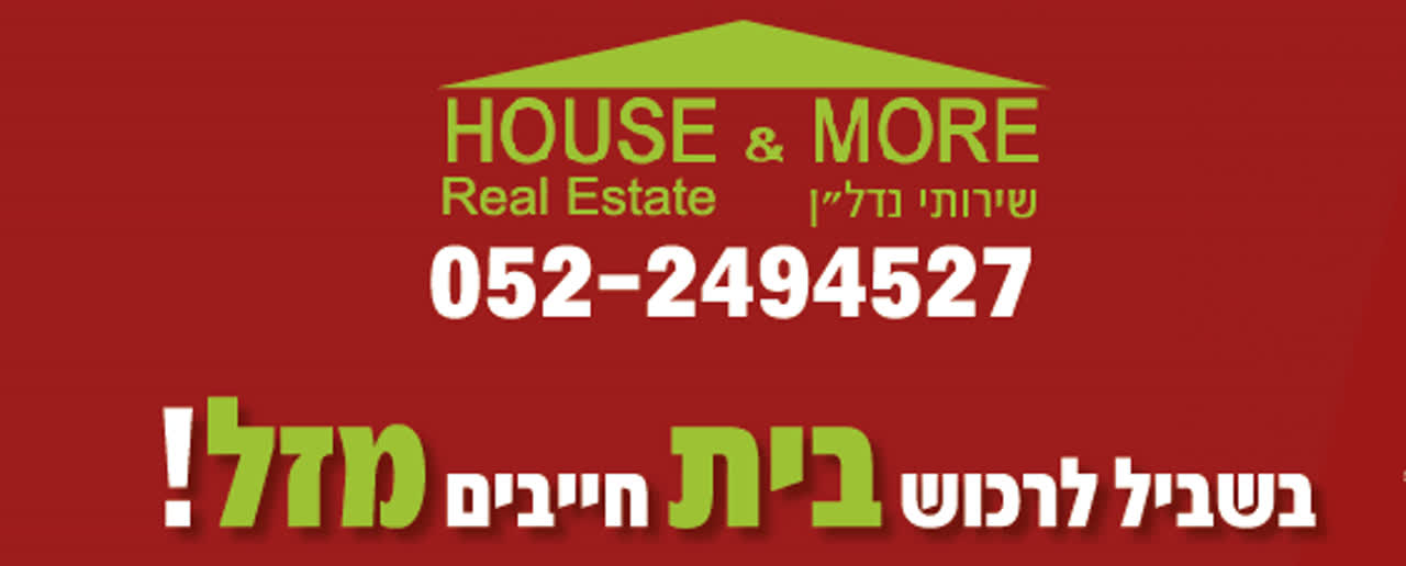 House & More Real Estate